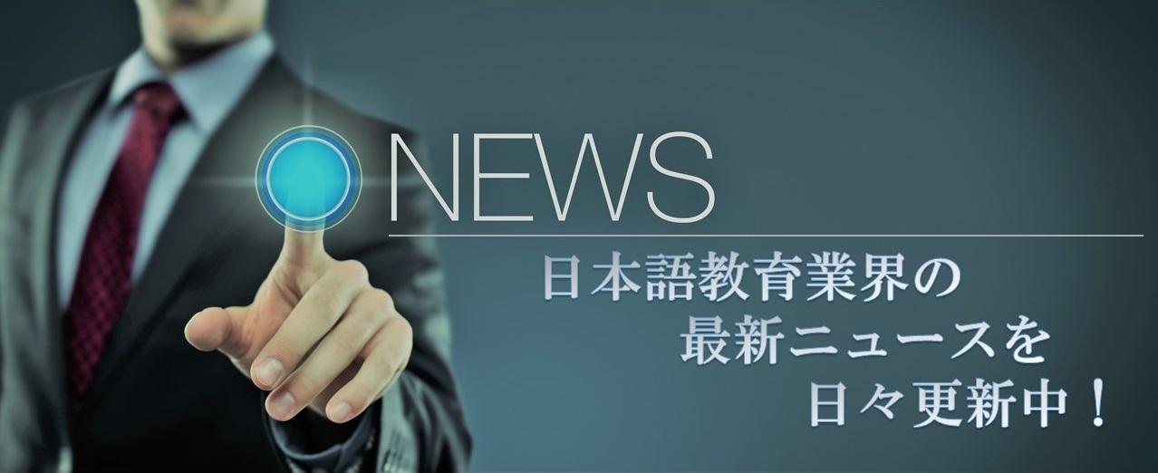 日本語教育業界ニュース